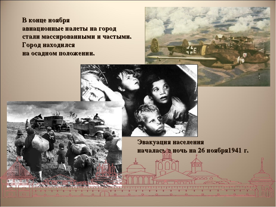 Эвакуация населения началась в ночь на 26 ноября1941 г. В конце ноября авиац...
