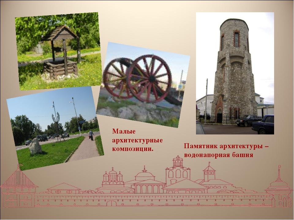 Памятник архитектуры – водонапорная башня Малые архитектурные композиции.