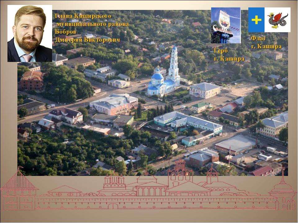 Глава Каширского муниципального района Бобров Дмитрий Викторович Герб г. Каши...