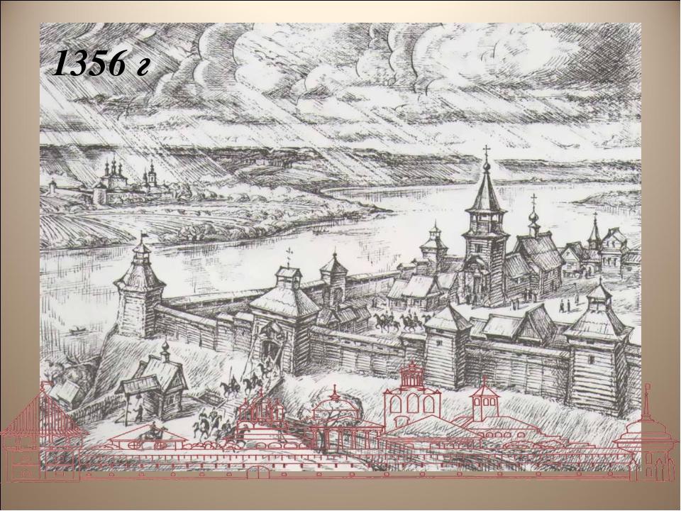 1356 г