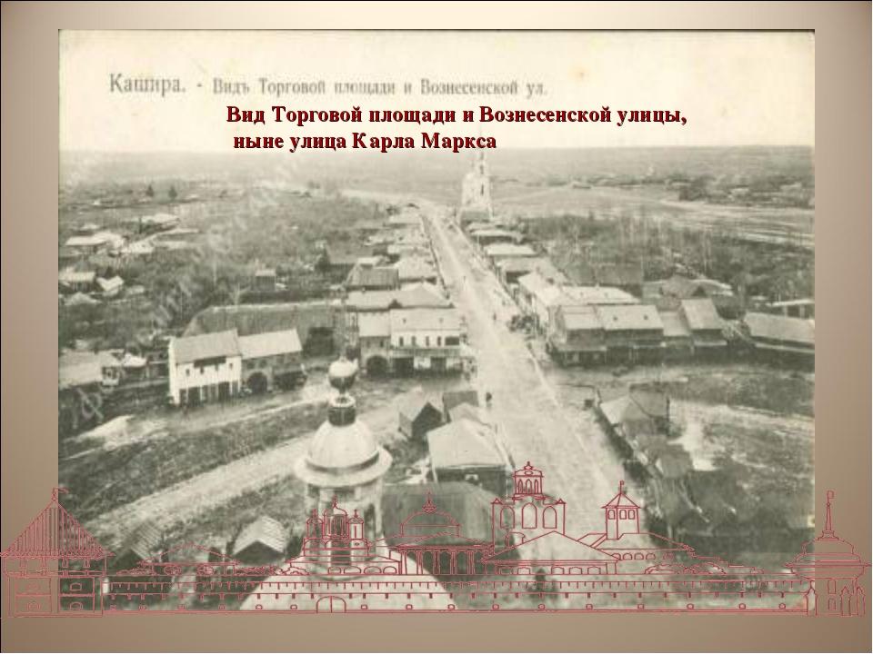 Вид Торговой площади и Вознесенской улицы, ныне улица Карла Маркса