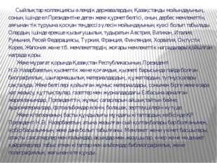 Сыйлықтар коллекциясы әлемдік державалардың Қазақстанды мойындауының, с