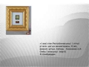 «Қазақстан Республикасының ұлттық рәмізі» шағын миниатюрасы. Күміс, фианит, а