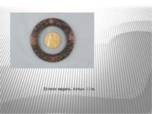 Естелік медаль. Алтын. Құю.
