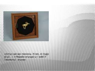 «Алтын арқар» панносы. Күміс, көгілдір ақық.. Әл-Фараби атындағы ҚазМҰУ ұжымы