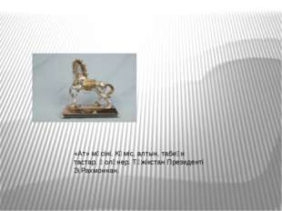 «Ат» мүсіні. Күміс, алтын, табиғи тастар. Қолөнер. Тәжікстан Президенті Э.Рах