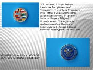 Мерейтойлық медаль. «ТМД-ға 20 жыл». 925 сынамалы күміс, фианит. 2011 жылдың