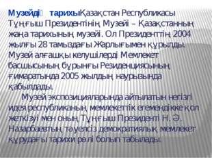 Музейдің тарихыҚазақстан Республикасы Тұңғыш Президентінің Музейі – Қазақстан