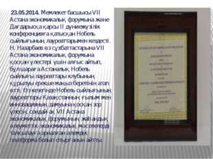 23.05.2014.Мемлекет басшысы VІІ Астана экономикалық форумына және Дағдарысқ