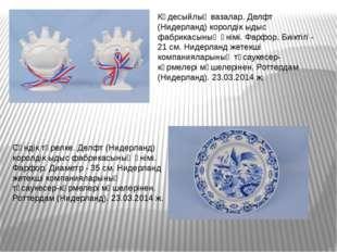 Сәндік тәрелке. Делфт (Нидерланд) королдік ыдыс фабрикасының өнімі. Фарфор. Д