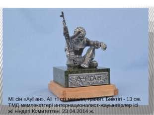 Мүсін «Ауған». Ақ түсті металл, гранит. Биіктігі - 13 см. ТМД мемлекеттері ин