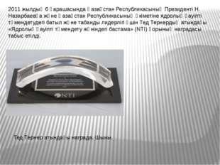 2011 жылдың 6 қарашасында Қазақстан Республикасының Президенті Н. Назарбаевқа