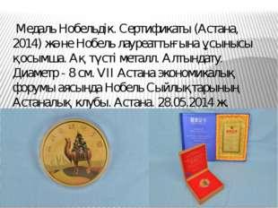 Медаль Нобельдік. Сертификаты (Астана, 2014) және Нобель лауреаттығына ұсыны