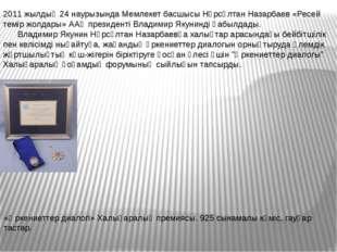 2011 жылдың 24 наурызында Мемлекет басшысы Нұрсұлтан Назарбаев «Ресей темір ж