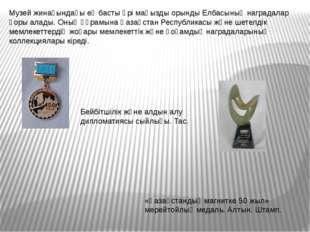 Музей жинағындағы ең басты әрі маңызды орынды Елбасының наградалар қоры алады