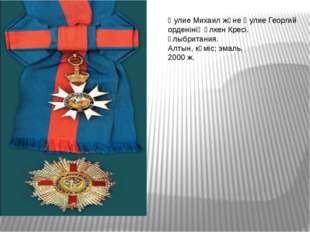 Әулие Михаил және Әулие Георгий орденінің Үлкен Кресі. Ұлыбритания. Алтын, кү