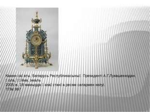 Камин сағаты. Беларусь Республикасының Президенті А.Г.Лукашенкодан. Қола, құй