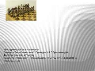 «Бородино шайқасы» шахматы Беларусь Республикасының Президенті А.Г.Лукашенкод