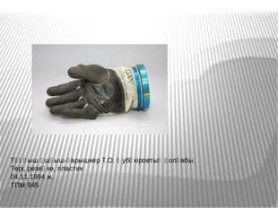 Тұңғыш ұшқыш-ғарышкер Т.О. Әубәкіровтың қолғабы. Тері, резеңке, пластик 04.11