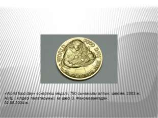 «World food day» ескерткіш медалі. 750 сынамалы алтын; шекіме. 2003 ж. АҚШ өк