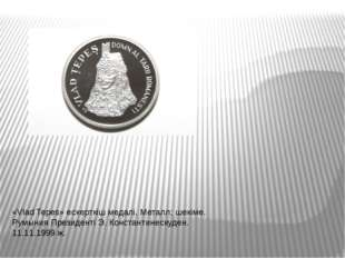 «Vlad Tepes» ескерткіш медалі. Металл; шекіме. Румыния Президенті Э. Констант