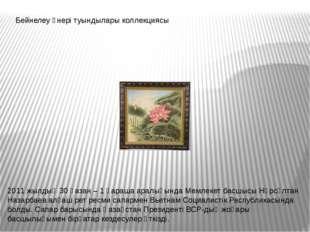 Бейнелеу өнері туындылары коллекциясы 2011 жылдың 30 қазан – 1 қараша аралығы
