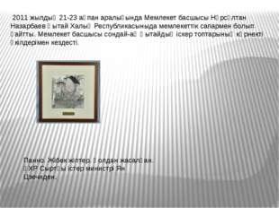 2011 жылдың 21-23 ақпан аралығында Мемлекет басшысы Нұрсұлтан Назарбаев Қыта