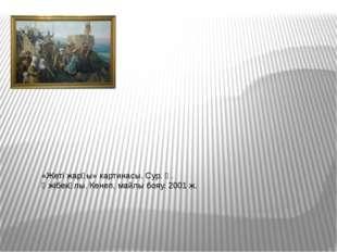 «Жеті жарғы» картинасы. Сур. Қ. Әжібекұлы. Кенеп, майлы бояу. 2001 ж.