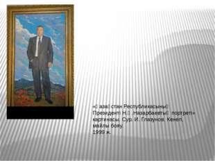«Қазақстан Республикасының Президенті Н.Ә.Назарбаевтың портреті» картинасы. С