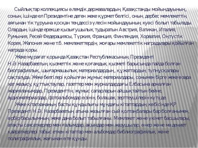 Сыйлықтар коллекциясы әлемдік державалардың Қазақстанды мойындауының, с...