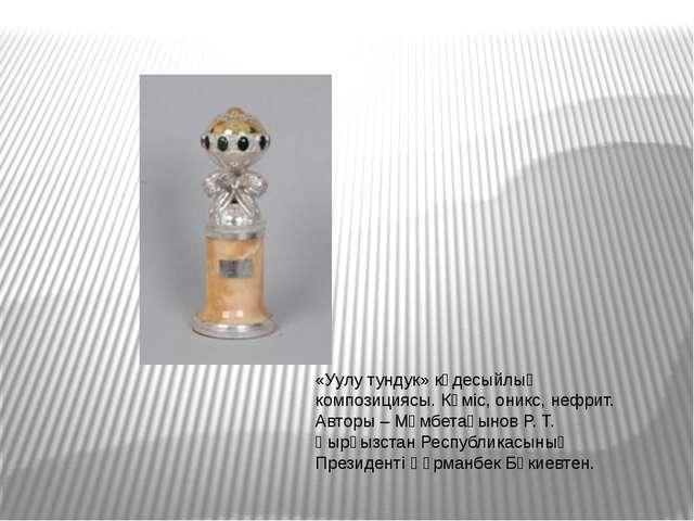 «Уулу тундук» кәдесыйлық композициясы. Күміс, оникс, нефрит. Авторы – Мәмбета...