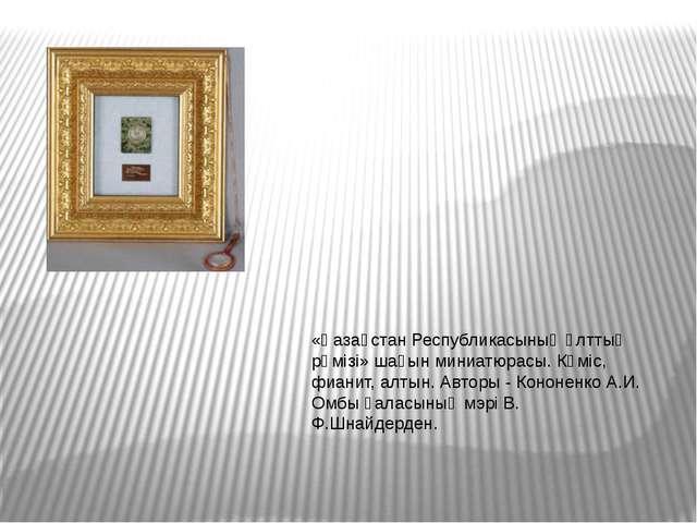«Қазақстан Республикасының ұлттық рәмізі» шағын миниатюрасы. Күміс, фианит, а...