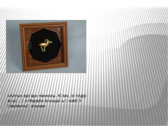 «Алтын арқар» панносы. Күміс, көгілдір ақық.. Әл-Фараби атындағы ҚазМҰУ ұжымы...