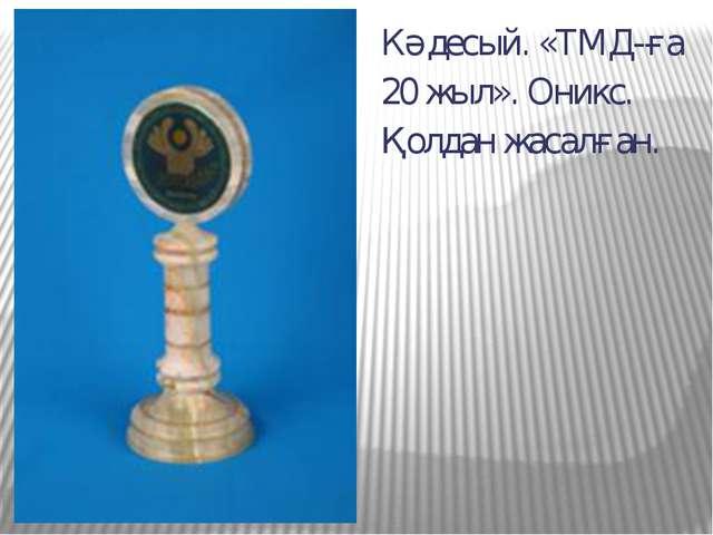 Кәдесый. «ТМД-ға 20 жыл». Оникс. Қолдан жасалған.