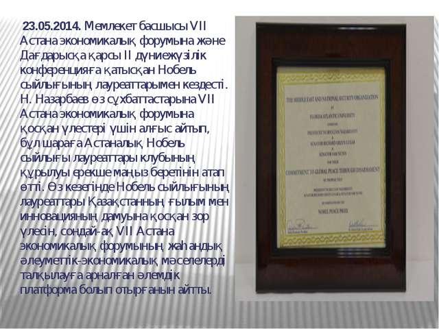 23.05.2014.Мемлекет басшысы VІІ Астана экономикалық форумына және Дағдарысқ...