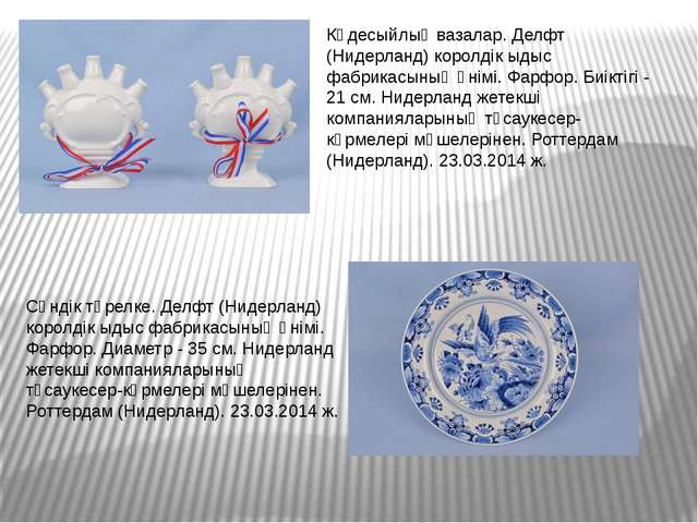 Сәндік тәрелке. Делфт (Нидерланд) королдік ыдыс фабрикасының өнімі. Фарфор. Д...