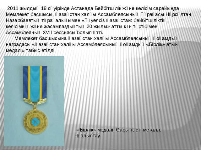 2011 жылдың 18 сәуірінде Астанада Бейбітшілік және келісім сарайында Мемлеке...