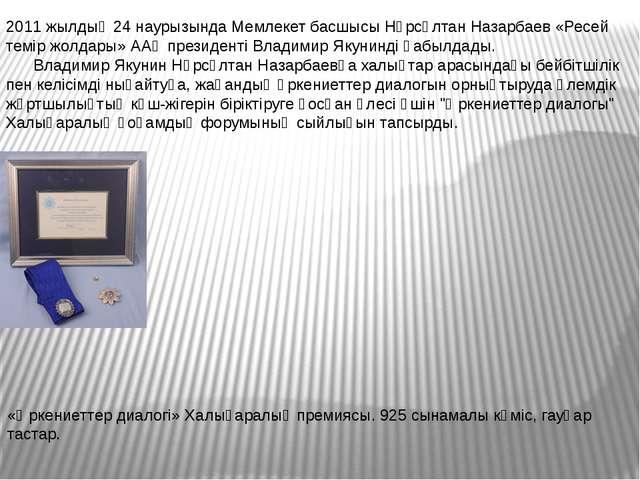 2011 жылдың 24 наурызында Мемлекет басшысы Нұрсұлтан Назарбаев «Ресей темір ж...