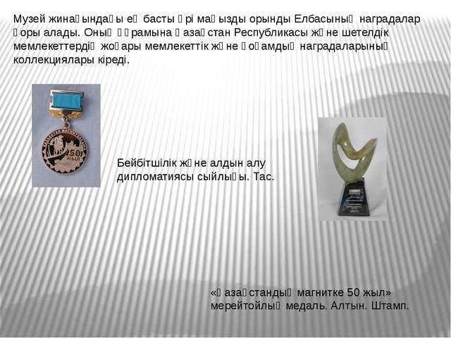 Музей жинағындағы ең басты әрі маңызды орынды Елбасының наградалар қоры алады...