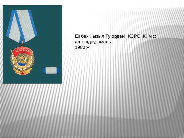 Еңбек Қызыл Ту ордені. КСРО. Күміс; алтындау, эмаль. 1980 ж.