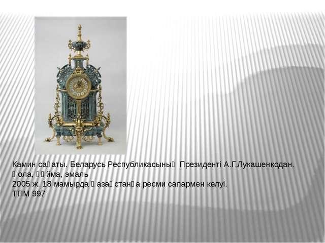 Камин сағаты. Беларусь Республикасының Президенті А.Г.Лукашенкодан. Қола, құй...