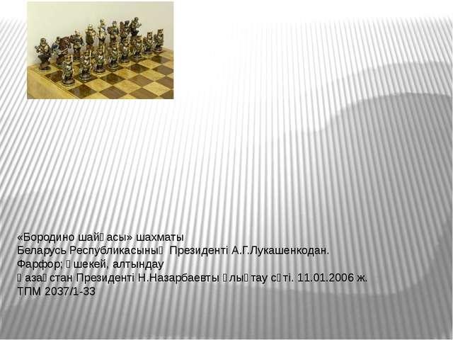«Бородино шайқасы» шахматы Беларусь Республикасының Президенті А.Г.Лукашенкод...