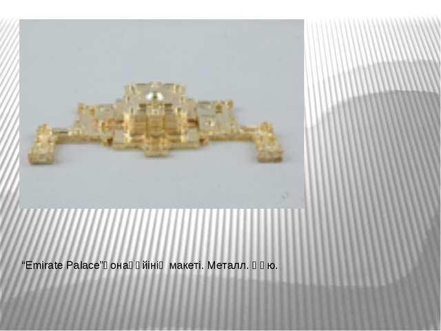 """""""Emirate Palace""""қонақүйінің макеті. Металл. Құю."""