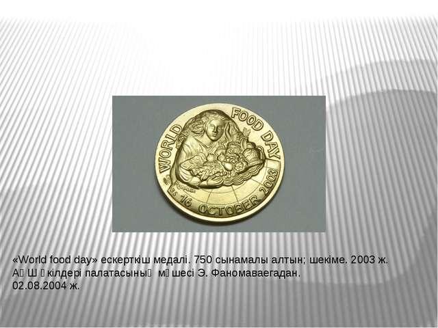 «World food day» ескерткіш медалі. 750 сынамалы алтын; шекіме. 2003 ж. АҚШ өк...