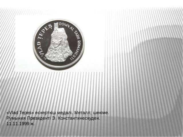 «Vlad Tepes» ескерткіш медалі. Металл; шекіме. Румыния Президенті Э. Констант...
