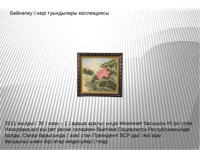 Бейнелеу өнері туындылары коллекциясы 2011 жылдың 30 қазан – 1 қараша аралығы...