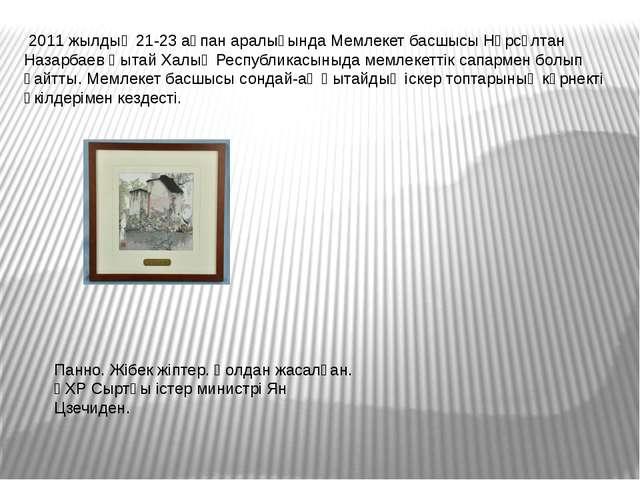 2011 жылдың 21-23 ақпан аралығында Мемлекет басшысы Нұрсұлтан Назарбаев Қыта...