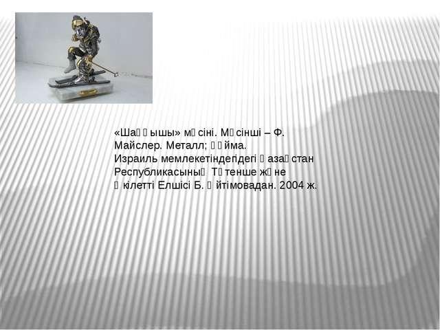 «Шаңғышы» мүсіні. Мүсінші – Ф. Майслер. Металл; құйма. Израиль мемлекетіндегі...