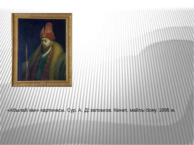 «Абылай хан» картинасы. Сур. А. Дүзелханов. Кенеп, майлы бояу. 1995 ж.