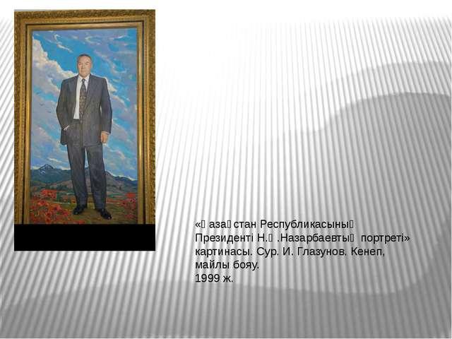 «Қазақстан Республикасының Президенті Н.Ә.Назарбаевтың портреті» картинасы. С...